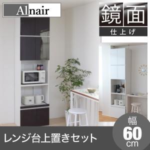 鏡面 レンジ台 60cm幅 上置きセット キッチン収納 おしゃれ Alnair |seileds