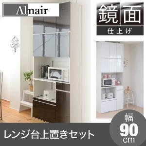 鏡面 レンジ台 90cm幅 上置きセット キッチン収納 おしゃれ Alnair |seileds