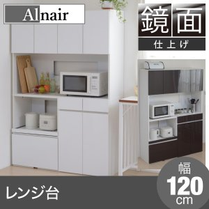 鏡面 レンジ台 120cm幅 キッチン収納 おしゃれ Alnair |seileds