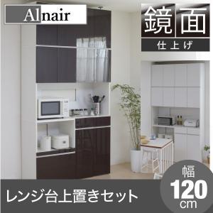 鏡面 レンジ台 120cm幅 上置きセット キッチン収納 おしゃれ Alnair |seileds