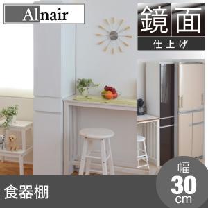 鏡面 食器棚 30cm幅 キッチン収納 おしゃれ Alnair |seileds