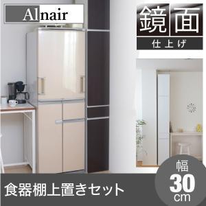 鏡面 食器棚 30cm幅 上置きセット キッチン収納 おしゃれ Alnair |seileds