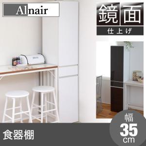 鏡面 食器棚 35cm幅 キッチン収納 おしゃれ Alnair |seileds
