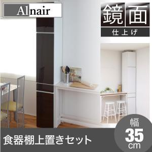 鏡面 食器棚 35cm幅 上置きセット キッチン収納 おしゃれ Alnair |seileds