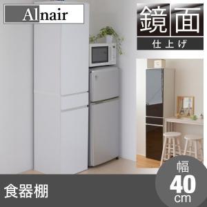 鏡面 食器棚 40cm幅 キッチン収納 おしゃれ Alnair |seileds