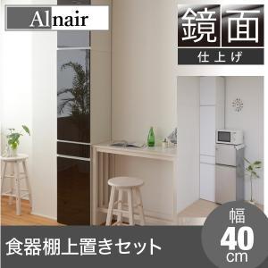鏡面 食器棚 40cm幅 上置きセット キッチン収納 おしゃれ Alnair |seileds