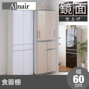 鏡面 食器棚 60cm幅 キッチン収納 おしゃれ Alnair |seileds