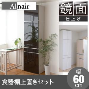 鏡面 食器棚 60cm幅 上置きセット キッチン収納 おしゃれ Alnair |seileds