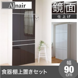 鏡面 食器棚 90cm幅 上置きセット キッチン収納 おしゃれ Alnair |seileds