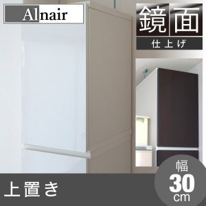 鏡面 上置き 30cm幅 キッチン収納 おしゃれ Alnair |seileds