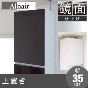 鏡面 上置き 35cm幅 キッチン収納 おしゃれ Alnair |seileds
