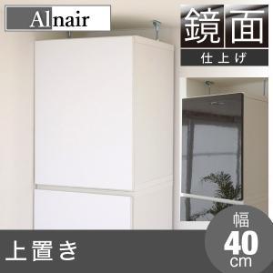 鏡面 上置き 40cm幅 キッチン収納 おしゃれ Alnair |seileds