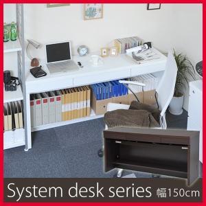システムデスクシリーズ 薄型 デスク幅1500 a10|seileds