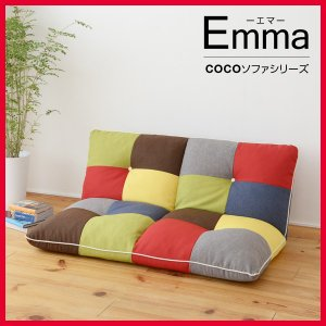COCOソファシリーズ フロア2人掛け Emma p01 seileds