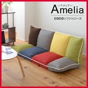 COCOソファシリーズ ゆったりカウチソファ Amelia p03 seileds