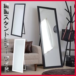 鏡  ミラー 全身鏡 おしゃれ 姿見 スタンドミラー ワイド600 v01|seileds