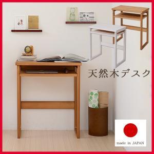 机 つくえ デスク 省スペース 天然木 日本製 コンソールテーブル 幅60cm コンソールデスク パソコンデスク PCデスク 書斎机 シンプル a04|seileds