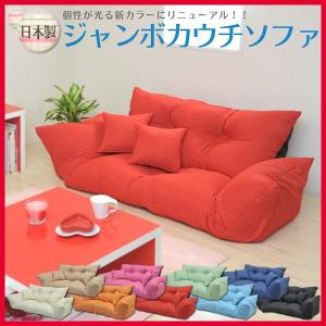 ソファ ソファー sofa 日本製 カウチ リクライニング ファブリック ジャンボ ラブ フロア ローソファー 2人掛け 2P 2人用 二人掛け ソファーベッド p08 seileds
