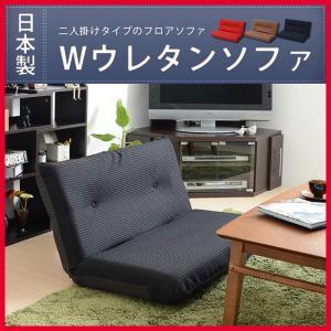 ソファ ソファー sofa 日本製 コンパクトな2人掛け ゆったり1人掛け フロア ファブリック ローソファー 2P/1.5P/1P リクライニング おしゃれ p06 seileds
