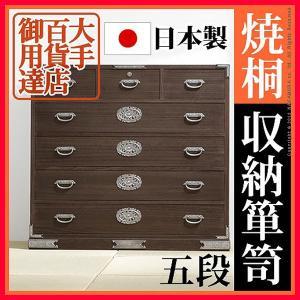 焼桐収納箪笥 5段 三条(さんじょう) 桐タンス 桐たんす 着物 収納 seileds