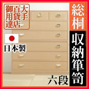 総桐収納箪笥 6段 井筒(いづつ) 桐タンス 桐たんす 着物 収納 seileds