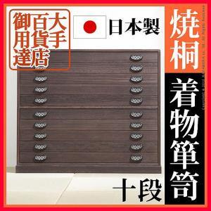 焼桐着物箪笥 10段 桔梗(ききょう) 桐タンス 桐たんす 着物 収納 seileds