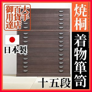 焼桐着物箪笥 15段 桔梗(ききょう) 桐タンス 桐たんす 着物 収納 seileds