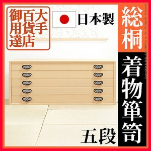 総桐着物箪笥 5段 琴月(きんげつ) 桐タンス 桐たんす 着物 収納 seileds