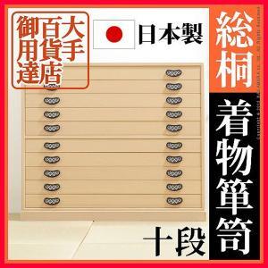 総桐着物箪笥 10段 琴月(きんげつ) 桐タンス 桐たんす 着物 収納 seileds