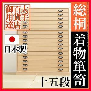 総桐着物箪笥 15段 琴月(きんげつ) 桐タンス 桐たんす 着物 収納 seileds