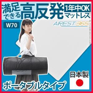 新構造エアーマットレス エアレスト365 ポータブル 70×200cm  高反発 マットレス 洗える 日本製|seileds