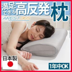 新構造エアーマットレス エアレスト365 ピロー 32×50cm 高反発 枕 洗える 日本製|seileds