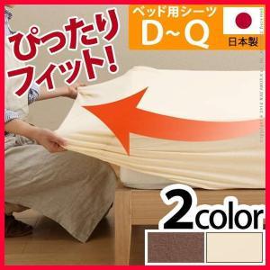 どんなマットでもぴったりフィット スーパーフィットシーツ ベッド用LFサイズ(D〜K) シーツ ボックスシーツ 日本製|seileds