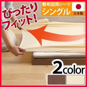 どんな布団でもぴったりフィット スーパーフィットシーツ 布団用 シングルサイズ 布団カバー シーツ 日本製|seileds