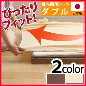 どんな布団でもぴったりフィット スーパーフィットシーツ 布団用 ダブルサイズ 布団カバー シーツ 日本製|seileds
