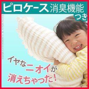 枕カバー 日本製 消臭機能付き トルチェーレフレッシュ ピローケース 35×50・43×63cm対応|seileds