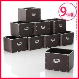 デザインパルプボックス Milano〔ミラノ〕 同色 9個組 収納ボックス 収納ケース 硬質パルプ seileds