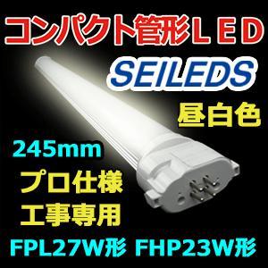 コンパクト管形LEDランプ FPL27W形 FHP23W形 昼白色 プロ向け 低ノイズ 国内メーカー製 1年保証 SEILEDS|seileds