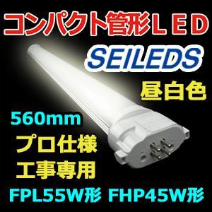 コンパクト管形LEDランプ FPL55W形 FHP45W形 昼白色 プロ向け 低ノイズ 国内メーカー製 1年保証 SEILEDS |seileds