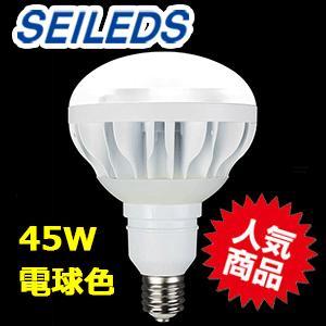 LDR100-200V45L-H/E39 バラストレス水銀ランプ セルフバラスト水銀ランプ 300W相当 LED電球 45W E39口金形 電球色 SEILEDS|seileds