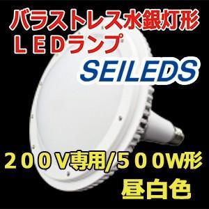LDR200V135N-H/E39 バラストレス水銀ランプ セルフバラスト 水銀ランプ 500W相当 LED電球 135W  E39口金形 昼白色  SEILEDS|seileds