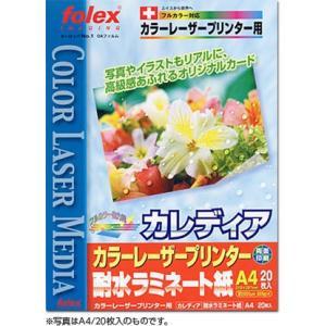 耐水ラミネート紙『カレディア』カラーレーザー用名刺10面 フォーレックス folex CLP-100M|seirindou