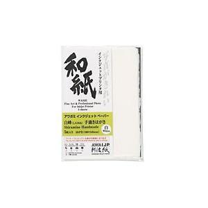 プリント用 和紙 インクジェット ハガキ (5枚) 白峰 260g アワガミファクトリー IJ-6126|seirindou