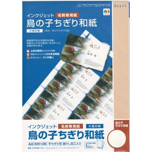名刺用紙 ちぎり和紙 名刺 インクジェット  A4(名刺50枚分) ハート AUP460