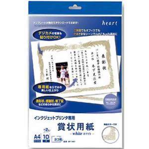 賞状用紙 インクジェット 横 A4   ホワイト 12枚入 ハート SP1401|seirindou
