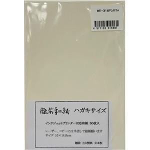 越前和紙 鳥の子 厚口 白 ハガキ(50枚) 0.3mm ME-318|seirindou