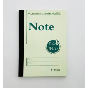 おじいちゃんの水平ノートから、視覚過敏の方の声を反映して作った 「目にやさしいノート」ができました。...