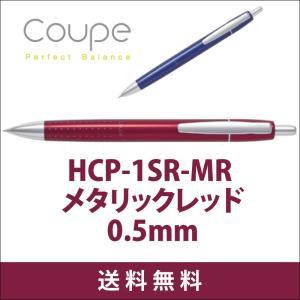 パイロット PILOT シャープペン クーペ メタリックレッド 0.5mm HCP-1SR-MR seirindou