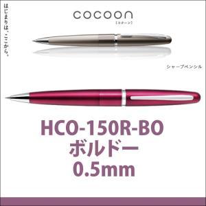 パイロット PILOT シャープペン コクーン ボルドー 0.5mm HCO-150R-BO seirindou