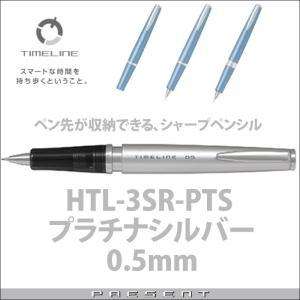 パイロット PILOT シャープペンシル タイムライン PRESENT プラチナシルバー 0.5mm HTL-3SR-PTS seirindou